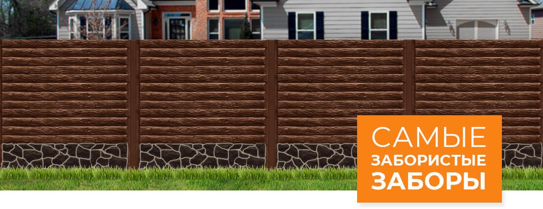 Купить забор из бетона в украине дробилка кирпича и бетона купить цена